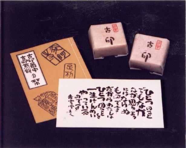 相田みつをがデザインを手掛けた香雲堂の古印最中。GW中は限定販売される