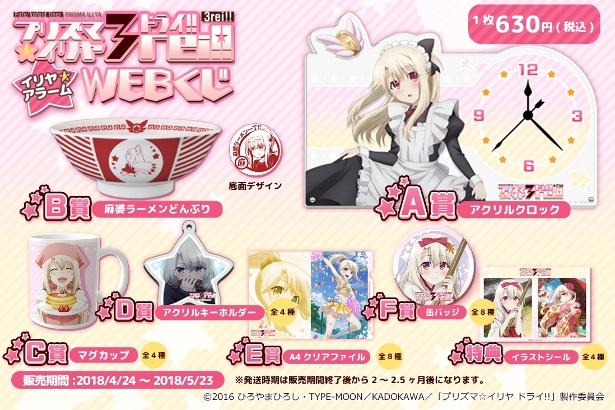 「プリズマ☆イリヤ」の描き下ろしイラストを使用した限定グッズが当たるWEBくじが登場!