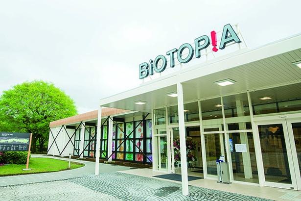 """""""未病""""改善をテーマにした複合施設「me-byo valley""""BIOTOPIA""""」が4月28日(土)にオープン!さっそく新施設に潜入した!"""
