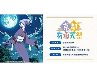 下鴨神社で感謝イベントを催す「有頂天家族2」
