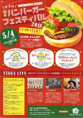 今年もゴールデンウィークは岡本商店街でハンバーガー三昧!