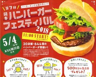名店のパンと商店街のグルメが合体した20店舗の限定バーガー!「第7回 岡本ハンバーガーフェスティバル」が5/4(祝)開催