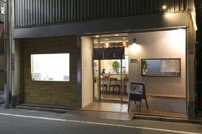 中野富士見町駅からすぐ。1日90杯限定で、夜は売切り次第終了。入口の横はガラス張りの製麺室に