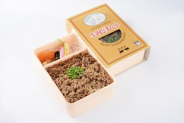 【写真を見る】東京駅構内「駅弁屋 祭」で不動の人気を誇る牛肉弁当