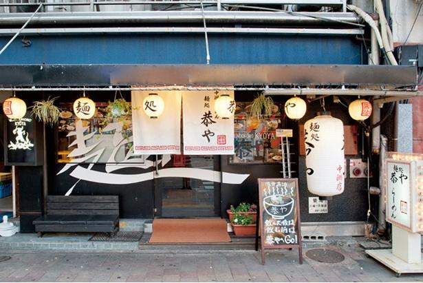 恭や / 飲んだ後のシメにもいい。店と隣り合う形で団体も対応できる広いスペースも作った