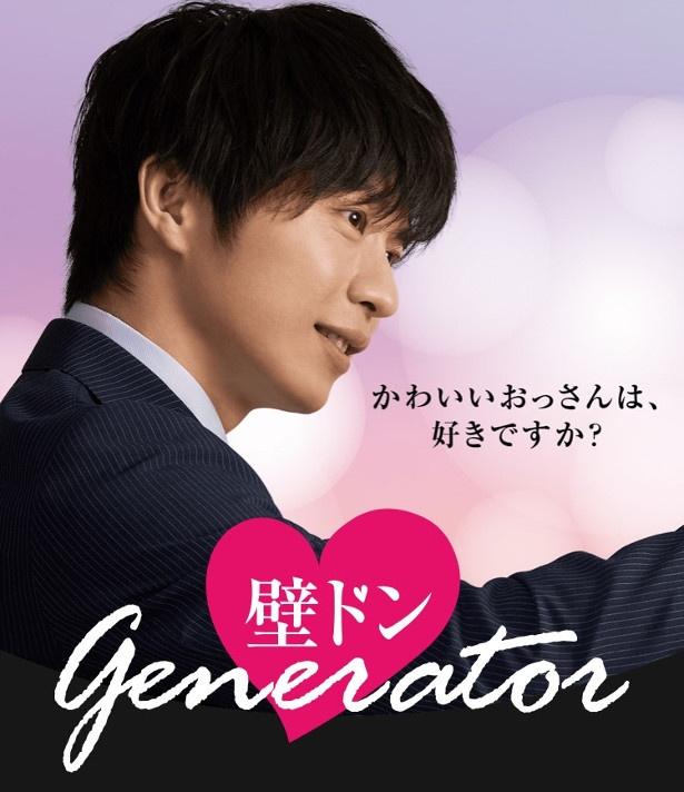 """2人の男性に愛を告白されている""""はるたん""""を演じる田中圭の壁ドン!"""