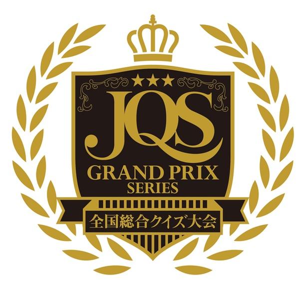 「JQSグランプリシリーズ」は年齢・性別・クイズ経験を問わず、誰もが参加できるクイズ大会