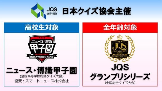 日本クイズ協会(JQS)が今年、2つのクイズ大会を創設へ