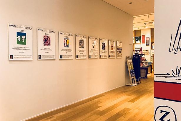 5月9日(水)までスヌーピーミュージアムで開催されているミニポスター展