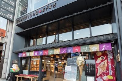 【写真を見る】東京メトロ銀座一丁目駅4番出口にほど近い、好立地にあるいしかわ百万石物語・江戸本店