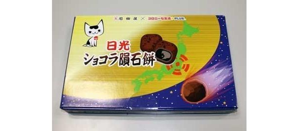日光甚五郎煎餅の「石田屋」(栃木県日光市)では、ゲームにちなんだ「ショコラ隕石餅」を販売。3週間で3000箱の売り上げを記録し、コロカ欲しさに2万円分買ったユーザーも