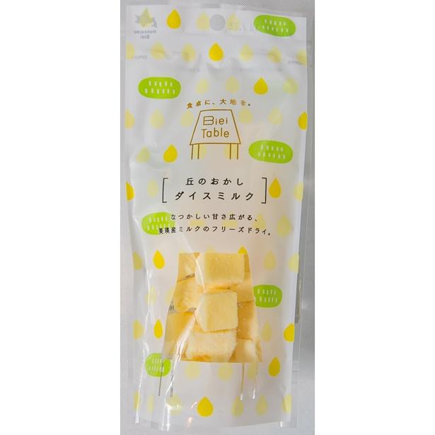 美瑛産の牛乳&生クリームをフリーズドライした、「丘のおかしダイスミルク」。ほっこりできる甘さが魅力