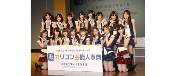 「オリコン芸能人事典」の発表記者会見に登場したAKB48