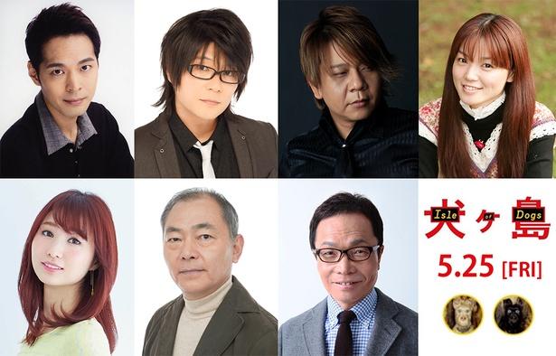 日本のアニメ界を牽引する豪華声優陣が大集合!