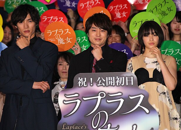 櫻井翔『ラプラスの魔女』舞台挨拶に「電車で来た!」