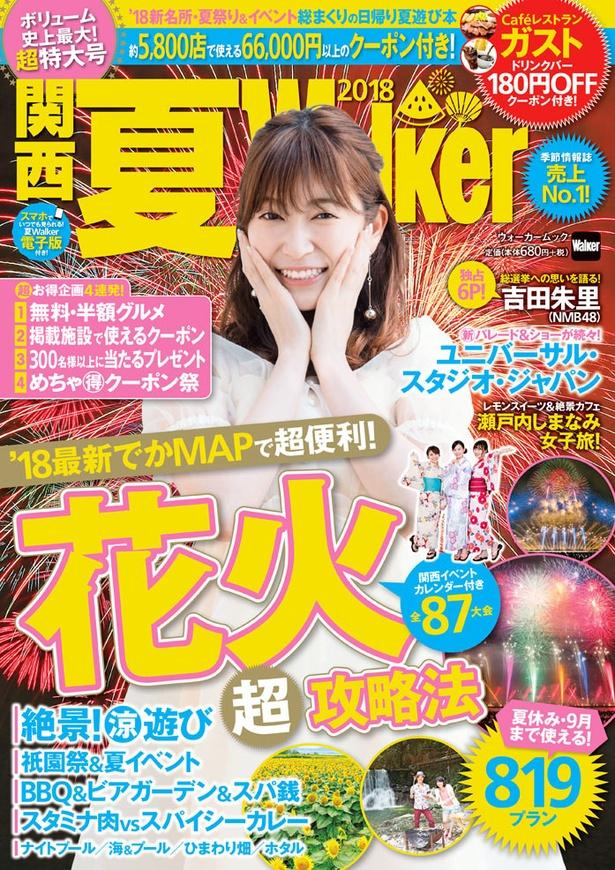 「関西夏ウォーカー2018」はこの表紙が目印