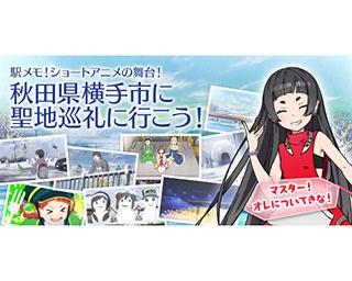 位置情報連動型ゲーム「駅メモ!-ステーションメモリーズ!-」を使ったデジタルスタンプラリー