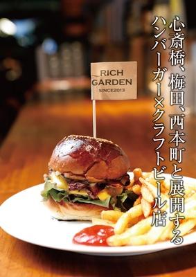 大阪で3店舗展開するハンバーガー×クラフトビール店!