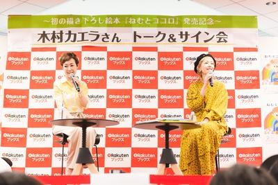 【写真を見る】歌手の木村カエラさん(右)と進行役のクリス智子さん(左)