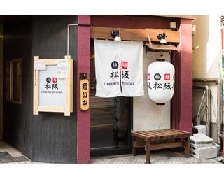 「玉川高島屋」の裏手にある。店名の読みは「まつさか」ではなく、あえて「まつざか」に