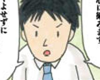関西ウォーカー連載マンガ「失恋めし」Vol.44  一生かけて(ページ1)