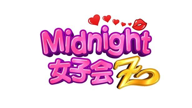 【写真を見る】リニューアルした「Midnight女子会Z」は5月10日(木)から放送