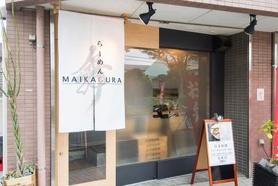千歳船橋駅から環八通りに続く世田谷千歳通り沿いにある「らーめん MAIKAGURA」。店主は世田谷区出身で地元に凱旋し、店をオープンさせた
