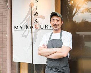 店主の一条太一さん。「中村屋」で約7年間腕を磨き、2018年2月に地元・世田谷で「らーめん MAIKAGURA」を立ち上げた