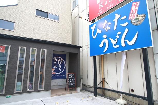 唐津街道沿いに建つ、青い大きな看板が目印