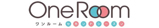 TVアニメ「One Room セカンドシーズン」のキービジュアルが公開!