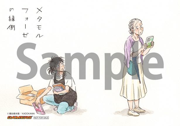 「メタモルフォーゼの縁側」コミックス第1巻が発売! 一部書店で複製原画も展示中