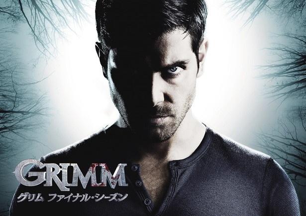 「GRIMM/グリム ファイナル・シーズン」のキービジュアル