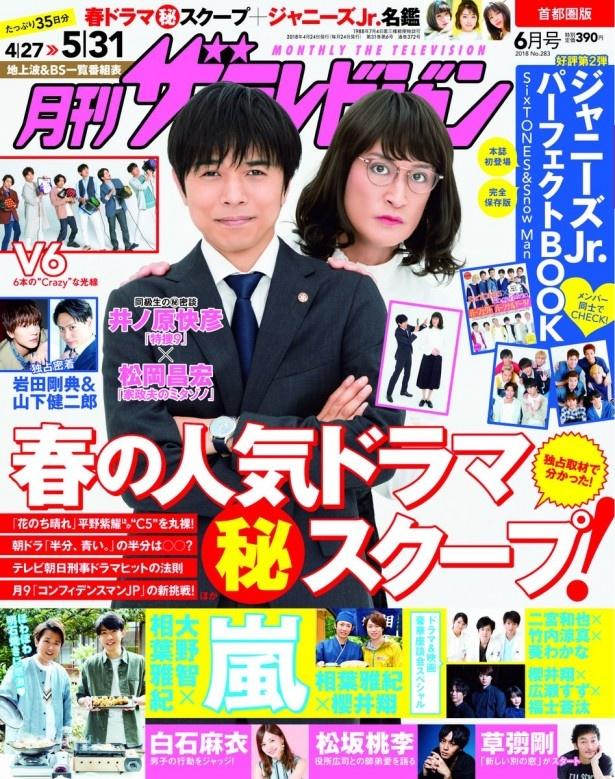 「月刊ザテレビジョン」6月号(発売中)で表紙を飾った井ノ原快彦と松岡昌宏