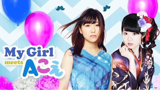 東山奈央、安野希世乃が出演する「My Girl meets Aこえ」は5月18日(金)配信