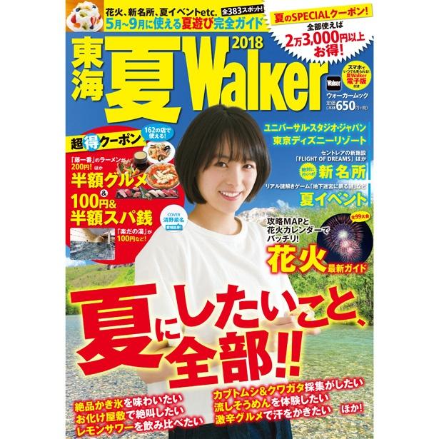 2018年5月11日(金)発売の「東海 夏Walker2018」(税抜650円)。表紙をかざるのは、愛知県出身の女優・清野菜名