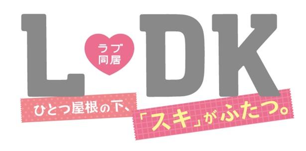 映画「L・DK ひとつ屋根の下、『スキ』がふたつ。」は2019年全国ロードショー