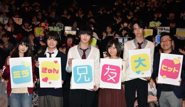 舞台あいさつに登壇した横浜流星、松風理咲らキャストと中島良監督