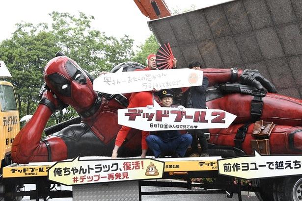 デッドプールと同じ「アッケェ(赤い)」衣装で登場したくっきー(左)と、警備員姿のロッシー(中央)