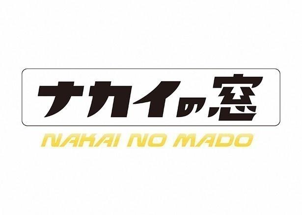 「ナカイの窓」(日本テレビ系)で、中居正広がホテルでの密会について想像をふくらませる場面があった