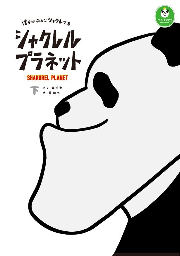 シリーズ累計500万個出荷の大人気ガチャ「シャクレルプラネット」のコミックスがついに発売!