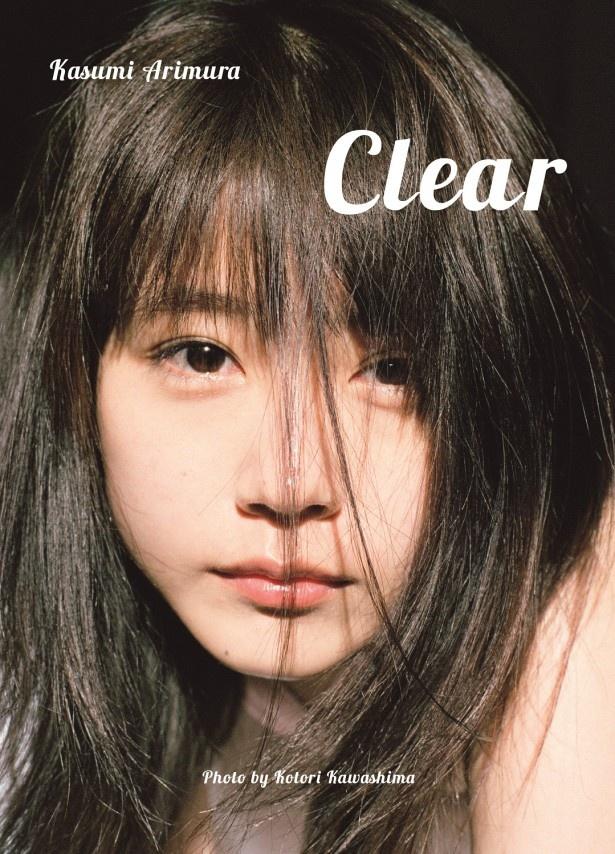 有村架純写真集「Clear」(集英社)