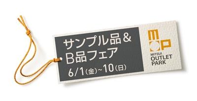 「サンプル品&B品フェア」ロゴ