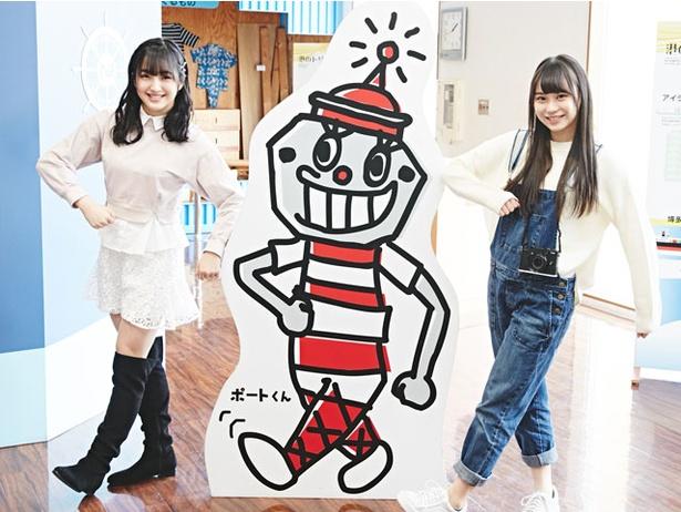 ポートくんと同じポーズをする芽瑠&阿紀
