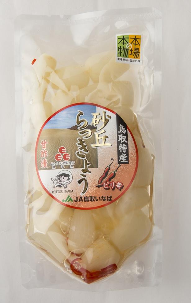鳥取県鳥取市福部町の名産品「砂丘らっきょう」は、シャリシャリした食感が段違い。甘酢漬けをベースに多彩なバリエーションがある