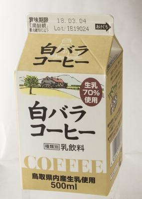 """鳥取県大山の麓で作られた「白バラコーヒー」。""""こんな美味なコーヒー牛乳はない!」と絶賛する人も多数"""