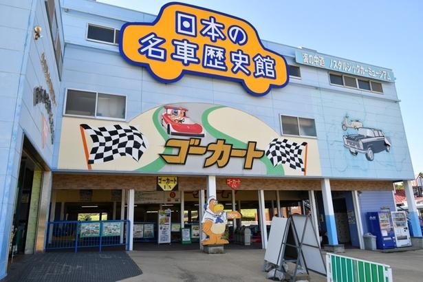 日本の歴史名車館