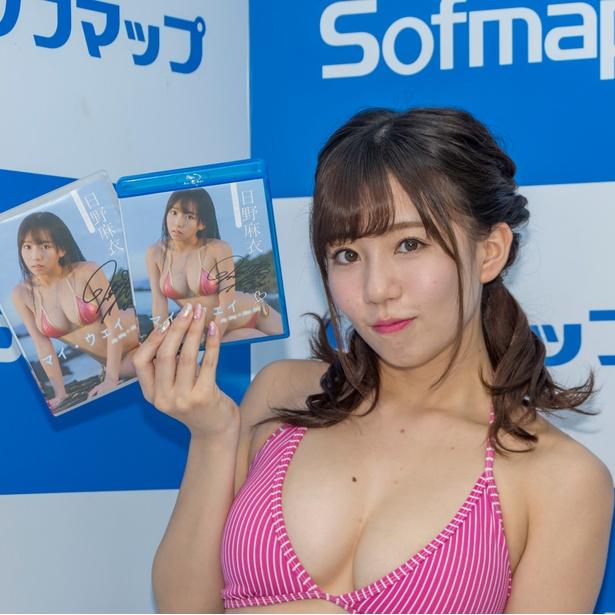 日野麻衣DVD&Blu-ray「マイ・ウェイ」(ファインクリエイト)発売イベントより