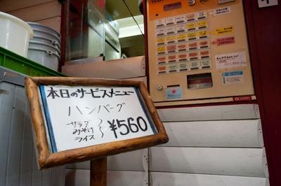 食券は入店前に購入。サービスメニューも要チェックだ