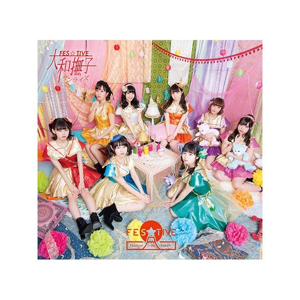 ニューシングル「大和撫子サンライズ」は5月23日(水)発売