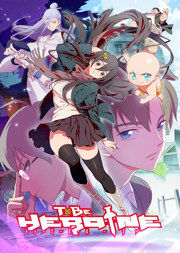 TVアニメ「TO BE HEROINE(トゥ・ビー・ヒーローイン)」が5月19日から放送スタート!メインキャストに仮面女子の月野もあも決定!